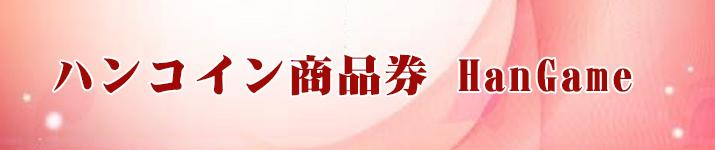 予約制ハンコイン商品券 RMT