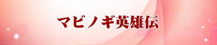 予約制マビノギ英雄伝 RMT