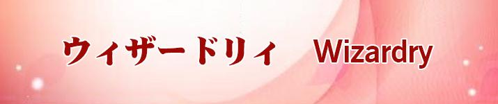 予約制Wizardry online RMT