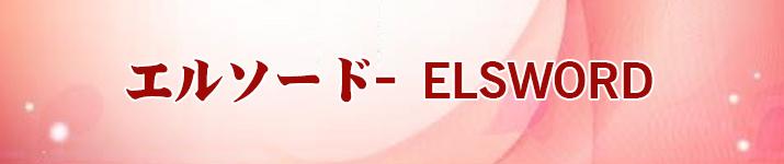 予約制エルソード RMT