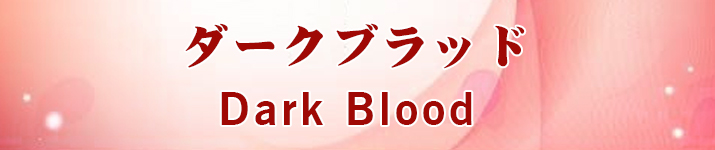 DARK BLOOD RMT