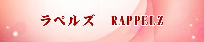 ラペルズ-Rappelz RMT