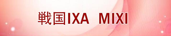 戦国IXA(MIXI) RMT