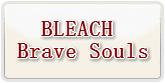 BLEACH Brave Souls RMT 通貨購入