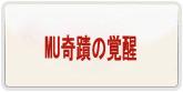 MU:奇蹟の覚醒 通貨購入
