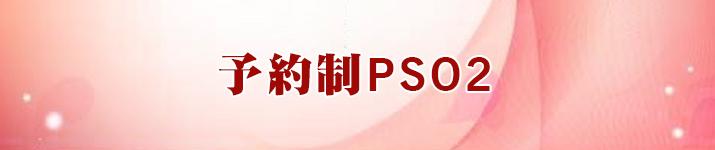PSO2 RMT