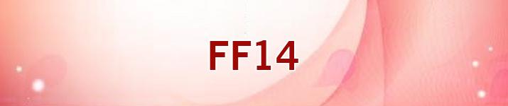 新生FF14 RMT