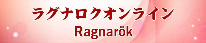 ラグナロク(RO) RMT
