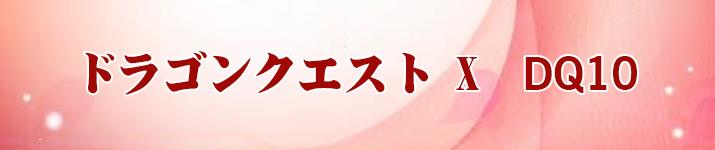 ドラクエ10 RMT|DQ10 RMT