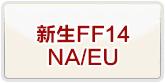 新生FF14 NA/EU RMT 通貨購入