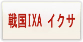 戦国IXA RMT 通貨購入