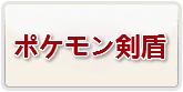 ポケモン ソード・シールド(剣盾)RMT 通貨購入