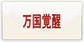 Rise of Kingdoms 万国覚醒(RoK ライキン)rmt 通貨購入