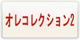 ジャンプヒーロー大戦オレコレクション2 通貨購入